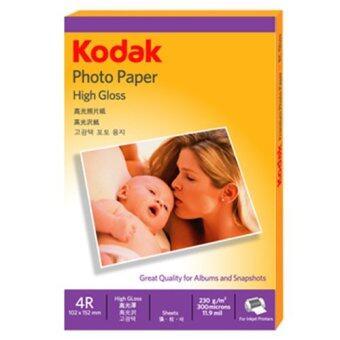 2561 KODAK (50/Pack) Photo Inkjet A4 230G. กระดาษปริ้นรูป A4 (50/Pack)