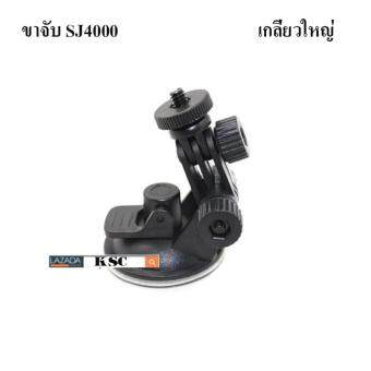 KSC ขายึด ขาจับกล้องติดรถ SJ4000 gopro HD198 R300 แบบเกลียวใหญ่