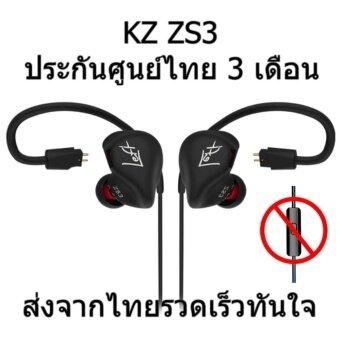 KZ ZS3 หูฟังมอนิเตอร์ถอดสายได้ ประกันศูนย์ไทย รุ่นธรรมดา (สีดำ)