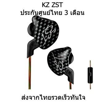 KZ ZST หูฟังมีไมค์ hybrid driver 1DD+1BA ระดับ HiFi เบสลึก ถอดสายได้ ดีไซน์หรู (สีดำ)