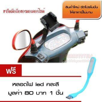 สนใจซื้อ ขายึดมือถือสำหรับมอเตอร์ไซด์ สีดำ ฟรีไฟ led แบบ Usb