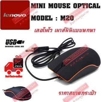 เมาส์ออปติคอลมินิ แบบมีสาย Lenovo M20 Mini Optical Mouse  ราคาถูกที่สุด สีดำ