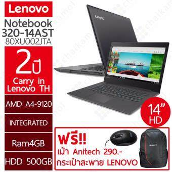 "Lenovo Notebook 80XU002JTA 14"" HD / AMD A4-9120 / 4GB / 500GB"