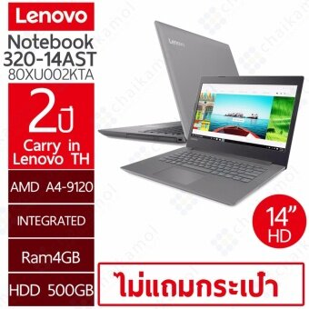 "Lenovo Notebook 80XU002KTA 14"" HD / AMD A4-9120 / 4GB / 500GB"