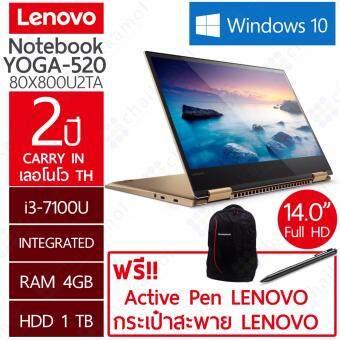 Lenovo Yoga 520 80X800U2TA 14\ Touch FHD / FINGERPRINT / i3-7100U  / 4GB / 1TB / Win10 / 2Y