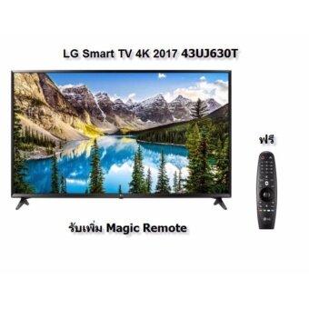 LG UHD Smart TV 43\ รุ่น 43UJ630Tฟรีเพิ่ม magic remaote
