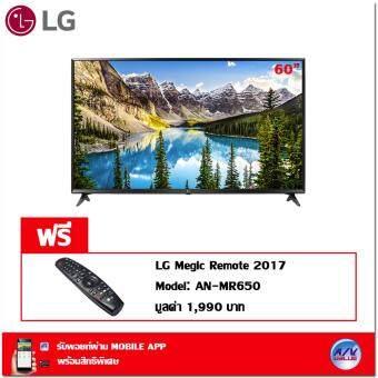 LG UHD TV รุ่น 60UJ630T ขนาด 60 นิ้ว UHD webOS 3.5 Digital TV + ฟรี Magic Remote