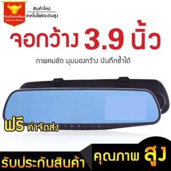 LIFANGCAI Car Camera กล้องติดรถยนต์แบบกระจกมองหลัง Full HD1080P 3.9นิ้ว(สีดำ)