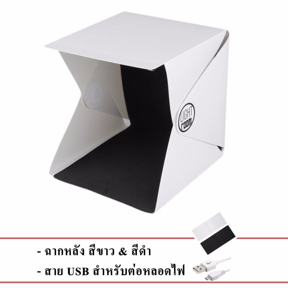 LightRoom LightBox กล่องถ่ายภาพพับได้ กล่องไฟถ่ายรูป 24 cm