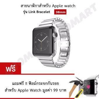 สาย Link Bracelet Stainless for Apple Watch + แถมฟรีฟิล์มกันรอยติดหน้าจอ Apple Watch