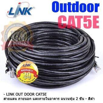 Link UTP Cable Cat5e Outdoor 25Mสายแลน(ภายนอกอาคาร)สำเร็จรูปพร้อมใช้งาน ยาว 25เมตร (Black)