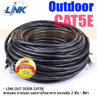 ประเทศไทย Link UTP Cable Cat5e Outdoor 60M สายแลน(ภายนอกอาคาร)สำเร็จรูปพร้อมใช้งาน ยาว60 เมตร (Black)