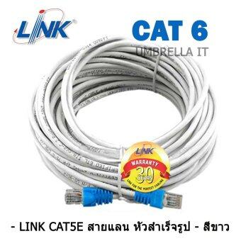 Link UTP Cable Cat6 3M สายแลนสำเร็จรูปพร้อมใช้งาน ยาว 3 เมตร(White)