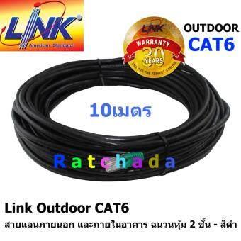 Link UTP Cable Cat6 Outdoor 10M สายแลน(ภายนอกและภายในอาคาร)สำเร็จรูปพร้อมใช้งาน ยาว 10 เมตร (สีดำ)