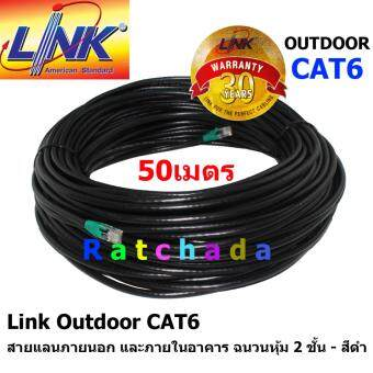 Link UTP Cable Cat6 Outdoor 50M สายแลน(ภายนอกและภายในอาคาร)สำเร็จรูปพร้อมใช้งาน ยาว 50 เมตร (สีดำ)