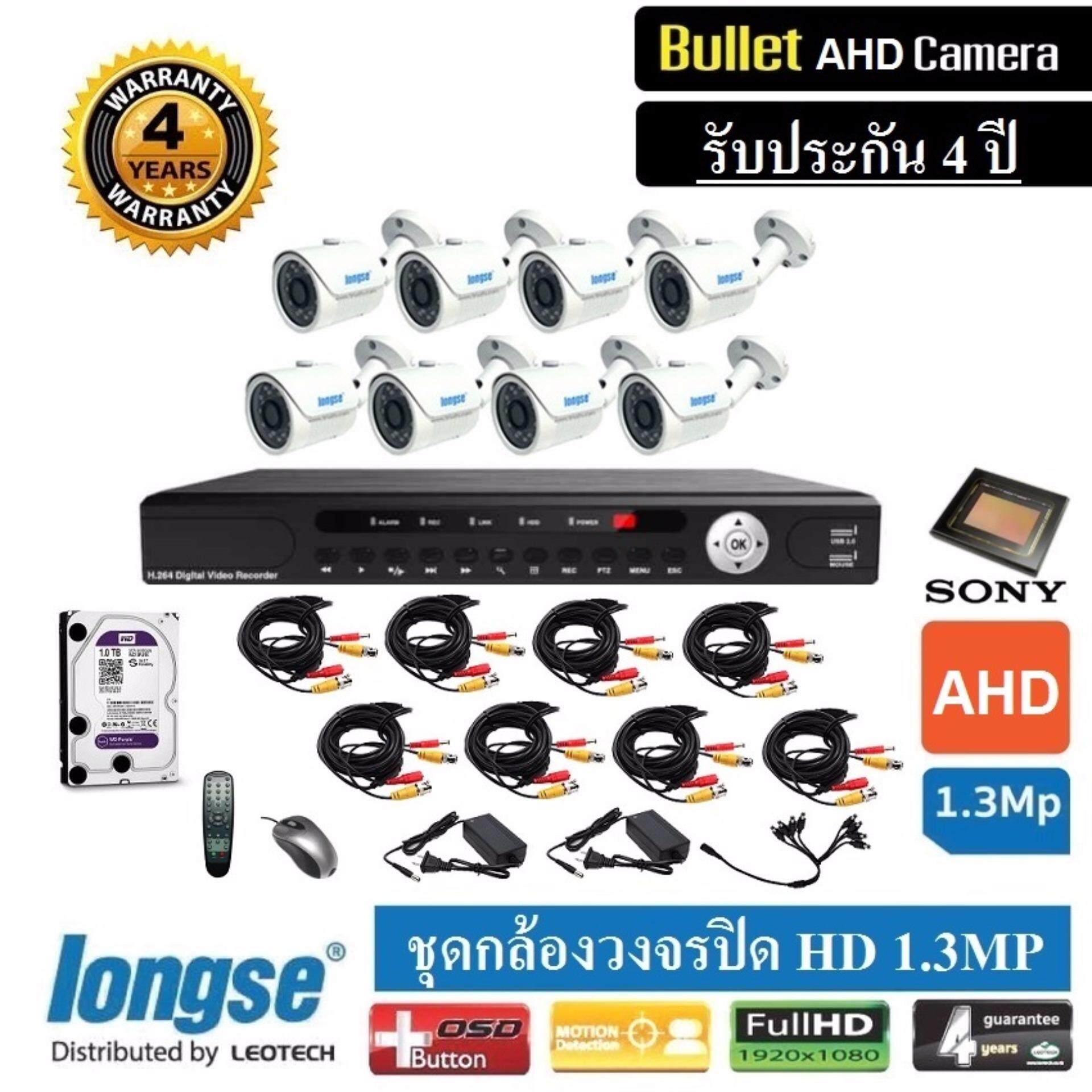 Longse กล้องวงจรปิด CCTV AHD 1.3MP DIY Kit set ชุดกล้องวงจรปิด 8 กล้อง แบบสำเร็จรูป พร้อม HDD 1TB