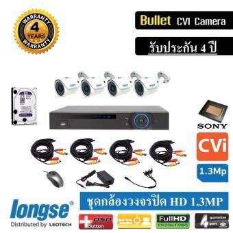 Longse กล้องวงจรปิด CCTV HD-CVI 1.3MP DIY Kit set ชุดกล้องวงจรปิดสำเร็จรูปพร้อม HDD WD Purple 1 TB