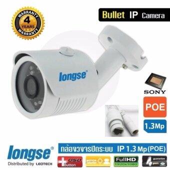 Longse กล้องวงจรปิดระบบ IP 1.3MP ความคมชัดHD 960P รุ่นLBH30S130POE