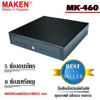 MAKEN ลิ้นชักเก็บเงินอัตโนมัติ รุ่น MK-460 (Black) (image 1)