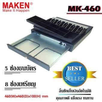 MAKEN ลิ้นชักเก็บเงินอัตโนมัติ รุ่น MK-460 (Black) (image 2)