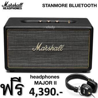 marshall Stanmore Bluetooth Speaker 80w. ฟรี หูฟัง marshall Major ll 4390.