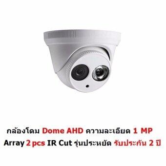 Mastersat กล้องวงจรปิด CCTV AHD 1 MP 720P Dome Array 2 pcs IR Cutรุ่นประหยัด รับประกัน 2 ปี (image 0)