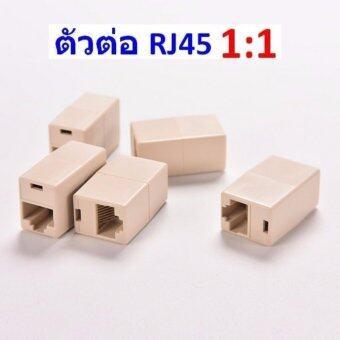 รีวิว Mastersat หัวต่อสายแลน ตัวต่อสายแลน ตัวต่อสาย LAN CAT5E/CAT6 RJ45 หัวต่อเพิ่มความยาวสายแลน RJ 45 5 ตัว