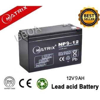 MATRIX แบตเตอรี่ยูพีเอส Battery Ups แบตเตอรี่แห้ง 12v9ah