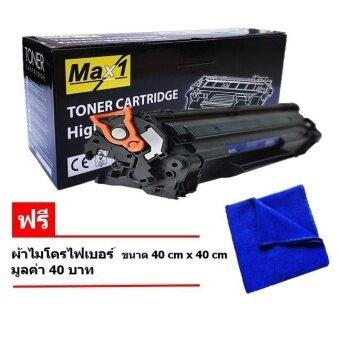 ราคา Max1 หมึกเลเซอร์ HP LaserJet P1005 (CB435A) 35A