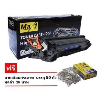 ซื้อ/ขาย Max1 หมึกพิมพ์เลเซอร์ HP LaserJet Pro M401dn (CE505A)05A