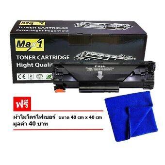 ซื้อ/ขาย Max1 Laser Toner Canon i-SensysMF4010 (FX-9) FX-9