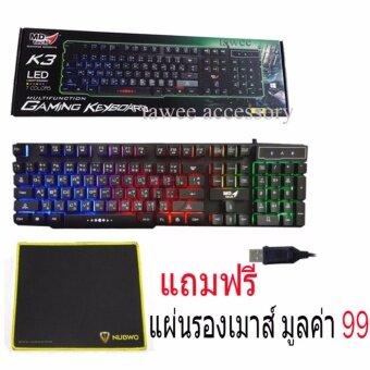 ราคา MD Tech คีย์บอร์ด เกมมิ่ง มีไฟ 7สี Gaming Keyboard USB Led light 7Color K3 (สีดำ)Black +แผ่่นรองเมาส์ Nubwo