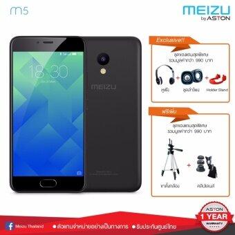 Meizu M5 2GB/16GB (Mate Black)