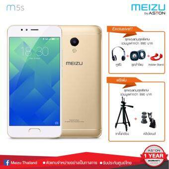 Meizu M5S 3GB/32GB (Gold) with mCharge