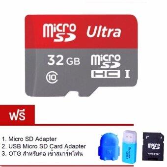 ซื้อ/ขาย Memory card 32GB Micro SD Card Class 10 Fast Speed แถมฟรี ของแถม 3 ชิ้น
