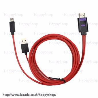 Harga MHL 3242 สายแปลง MHL Micro USB (11Pin) to HDMI 4K Adapter Cable forSamsung Galaxy S3/S4/S5/Note2/Note3/Note4