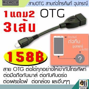 Micro Ali MICRO-B USB
