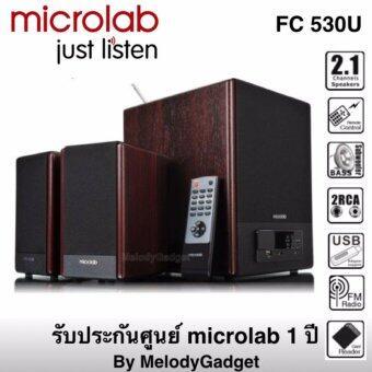 microlab FC530U (สีไม้) 2.1 USB,Mp3,FM Redio 64W. RMS.รับประกันศูนย์ microlab 1 ปี By MelodyGadget
