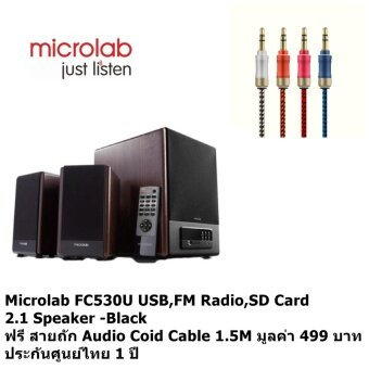 Microlab FC530u USBFM Radio SD Card 2.1 Speaker -Black ฟรี สายถัก Audio Coid Cable 1.5M มูลค่า 499 บาท