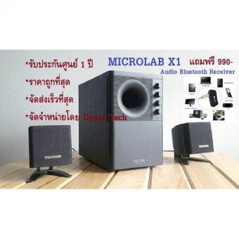 Microlab x1 (2.1ch) ลำโพงสำหรับคอมพิวเตอร์และเครื่องเสียงอื่นๆ แถมฟรี Audio Bluetooth Receiver มูลค่า 990 บาท