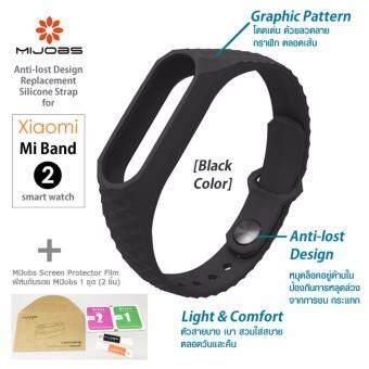 MiJobs Original Aurora Anti-lost Design Replacement Silicone Strap for Xiaomi Mi Band2 Bracelet สายรัดข้อมือแฟชั่น Aurora ดีไซน์กันหลุดล่วง ของแท้จาก MiJobs สำหรับสายรัดข้อมืออัจฉริยะ Mi Band2 + MiJobs Screen Protector Film