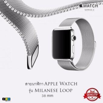 สาย Milanese for Apple Watch 38mm สีเงิน (Silver)