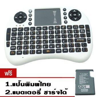 ประเทศไทย Mini Keyboard ไร้สาย 2.4 Ghz และ Touchpad + Battery Charge + ไทย ( สีขาว) สำหรับ Android tv box , mini pc, windows