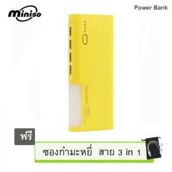MiniSo LED Power Bank 10000 mAh แบตสำรอง รุ่น V9 (Yellow) ฟรี สายusb 3 in 1 + ซองกำมะหยี่