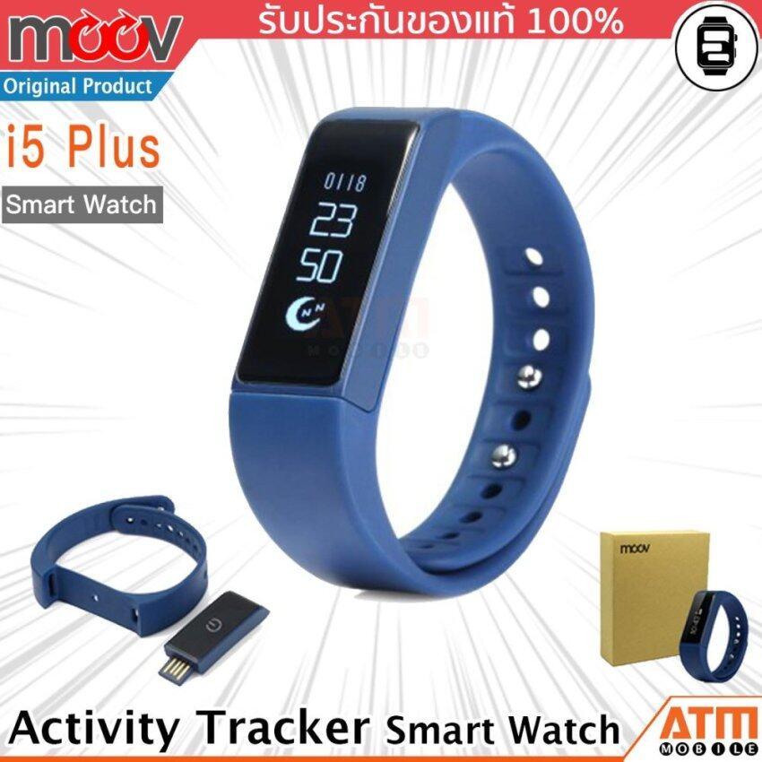Moov Smart Watch รุ่น i5 Plus นาฬิกาสุขภาพอัจฉริยะ Activity Tracker (Blue)