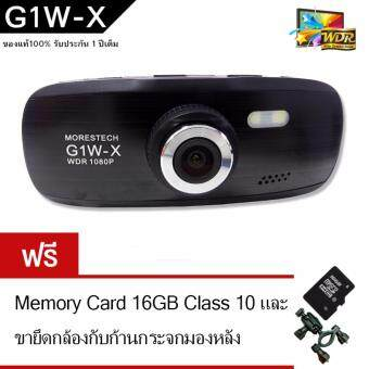 Morestech กล้องติดรถยนต์ G1W (Black) ฟรีขายึดกับก้านกระจกมองหลัง+Memory Card 16 GB Class10