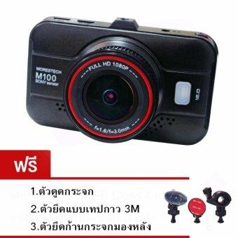 Morestech กล้องติดรถยนต์ Morestech M100 Novatek NTK96655 Sensor Sony IMX323 เลนส์ F1.6 (image 0)