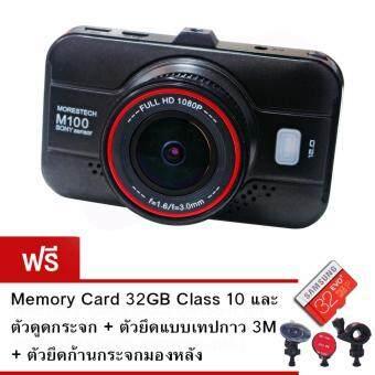 Morestech ������������������������������������������ Morestech M100 Novatek NTK96655 SensorSony IMX323 ��������������� F1.6 ��������� Memory Card 32 GB Class10
