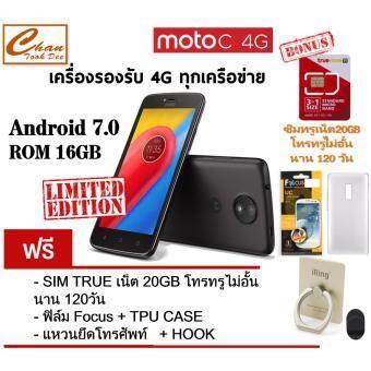 Motorola Moto C (4G) - BLACK รองรับทุกเครือข่าย ประกันศูนย์ ฟรี ฟิล์ม FOCUS + TPU CASE + แหวนยึดโทรศัพท์ + HOOK + ซิมทรูเน็ต20GB โทรทรูไม่อั้น นาน 120 วัน