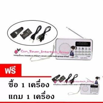 ลำโพงวิทยุ ลำโพง Mp3/USB/SD Card/Micro SD Card รุ่นT-205 (สีขาว)ซื้อ 1 แถม 1